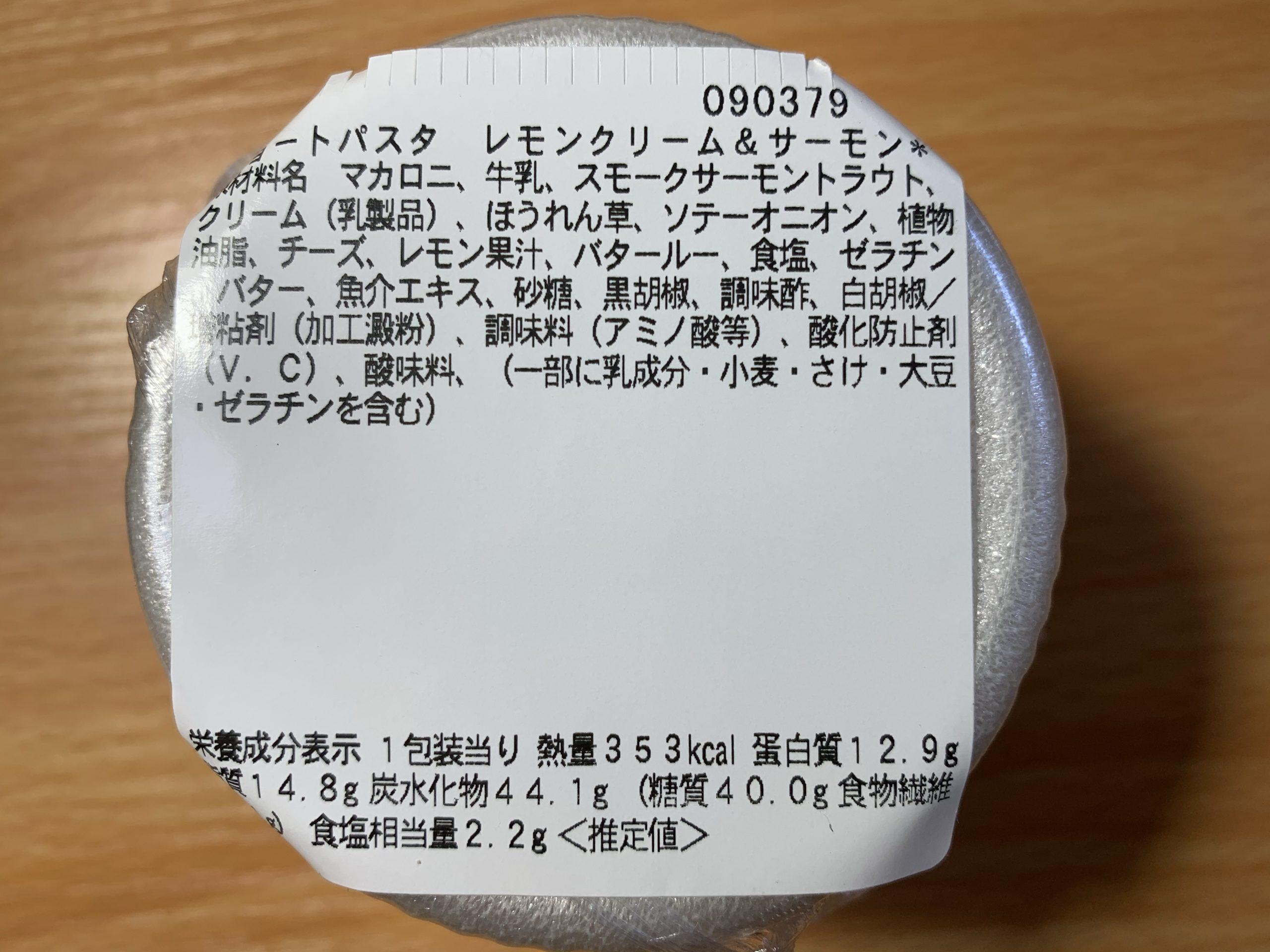 ショートパスタレモンクリーム&サーモンの原材料と栄養成分