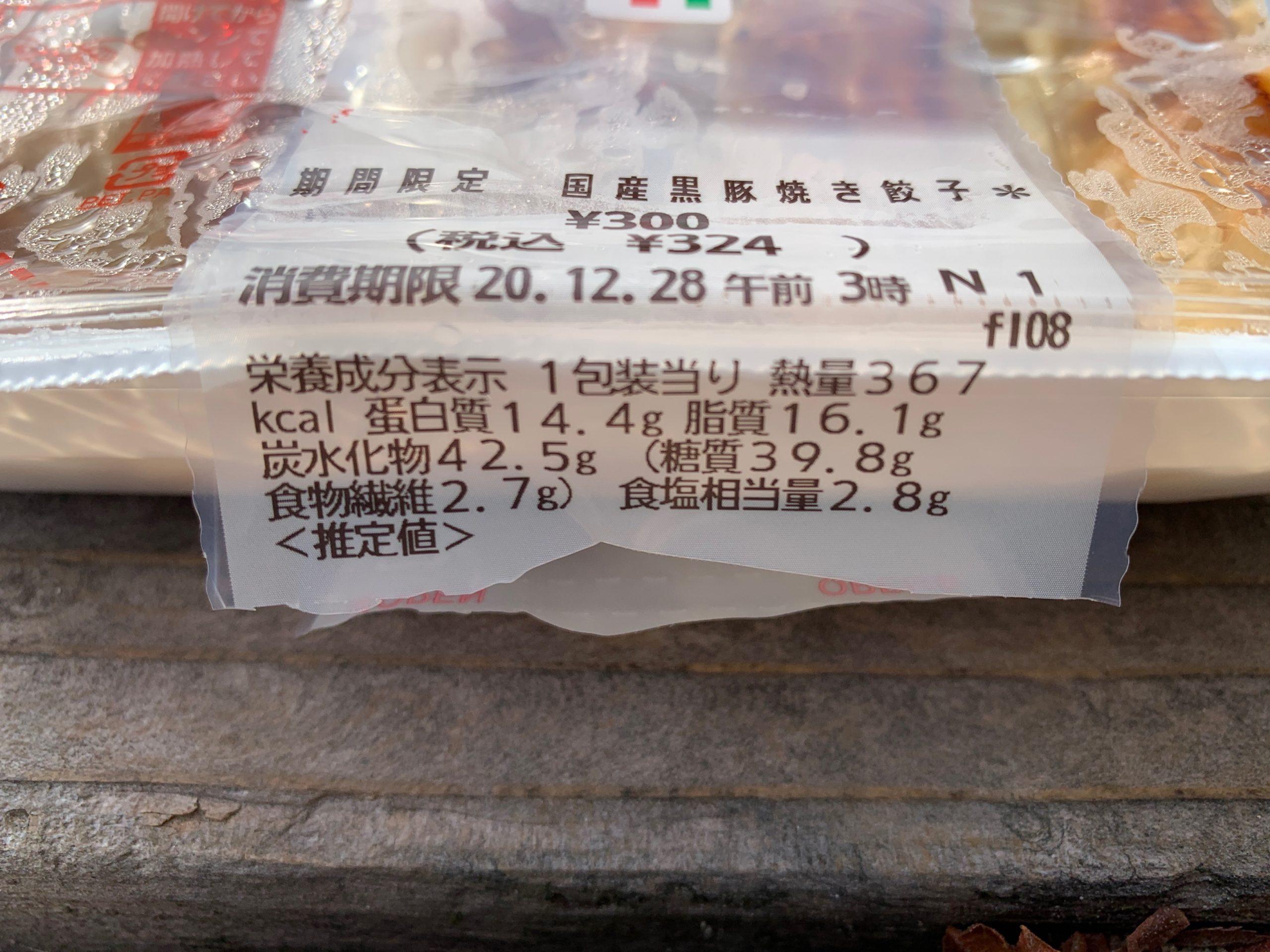 期間限定!国産黒豚焼き餃子の栄養成分