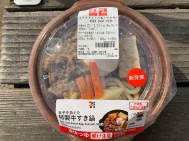 【セブンイレブン】特製牛すき鍋の紹介!玉子を添えた冬の定番商品です!