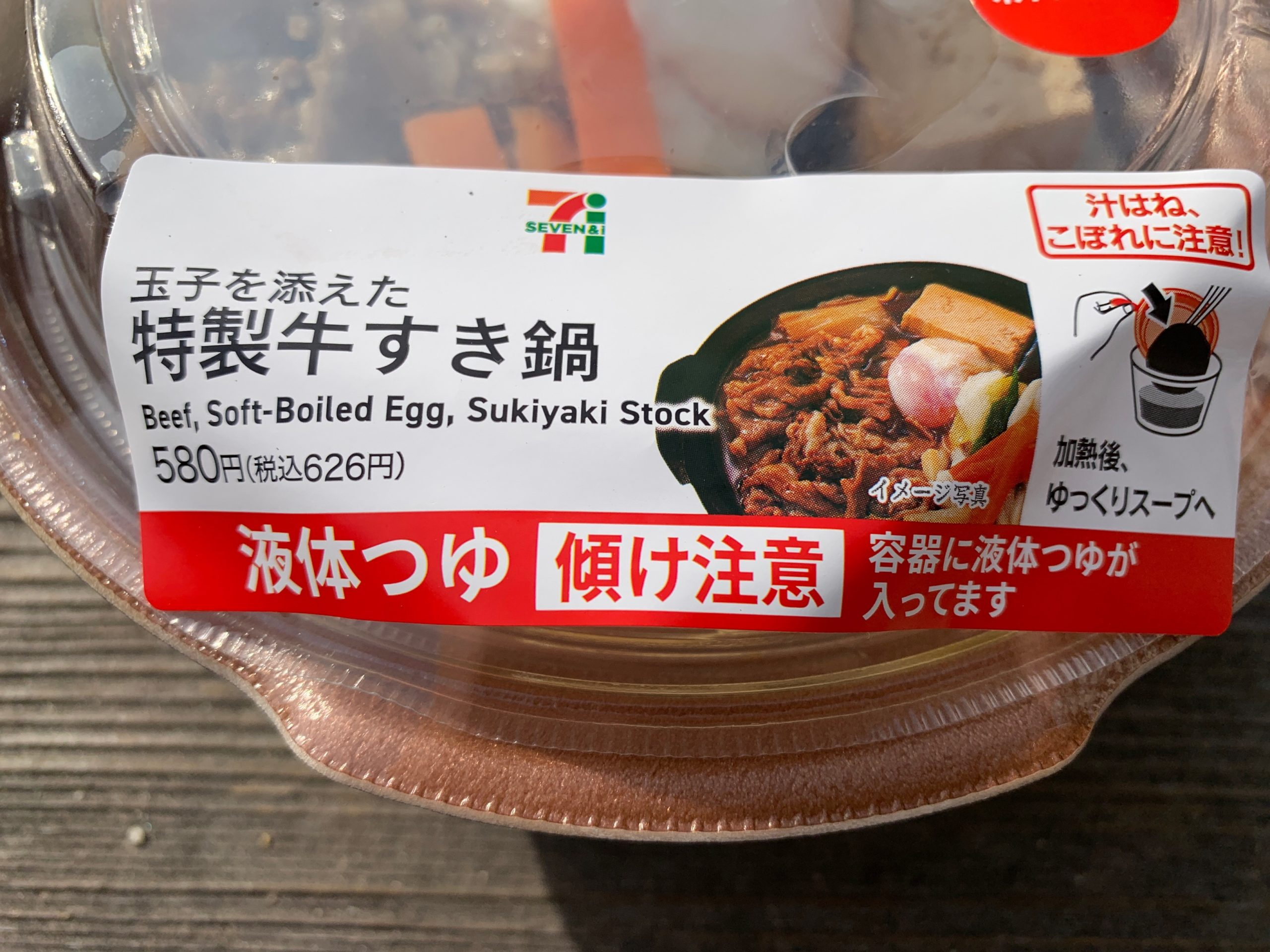 玉子を添えた特製牛すき鍋の説明