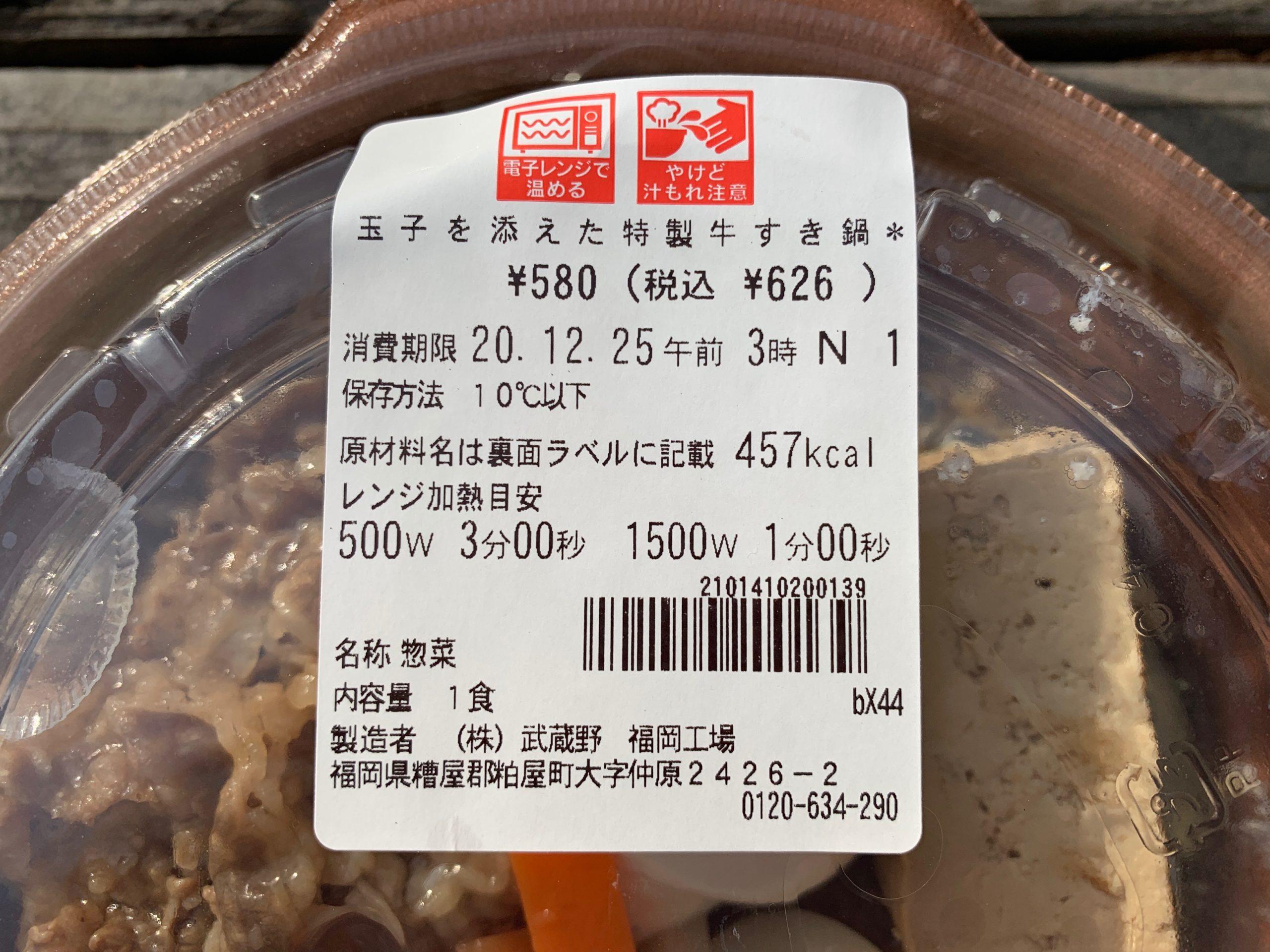 玉子を添えた特製牛すき鍋の加熱時間