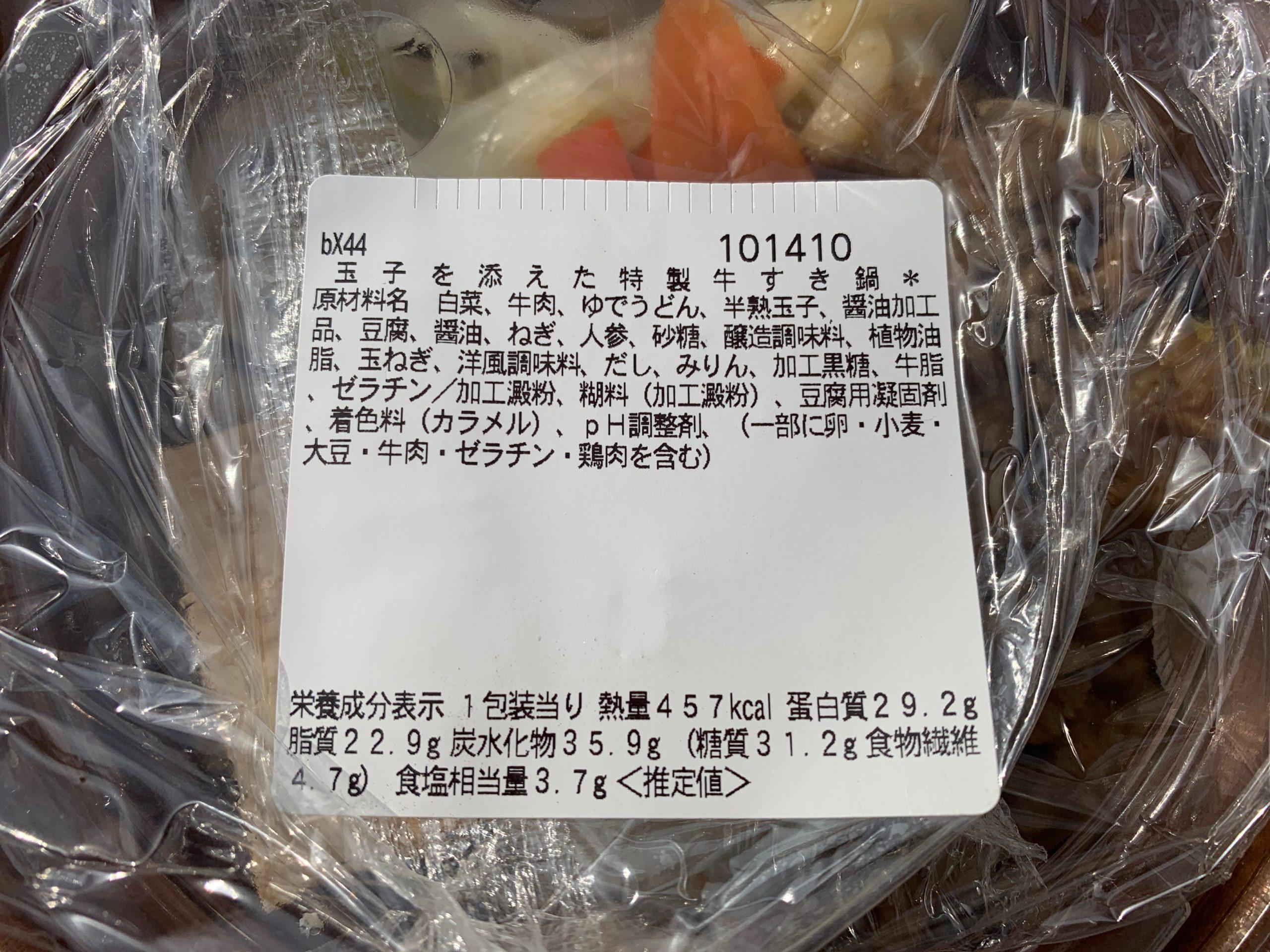 玉子を添えた特製牛すき鍋の原材料と栄養成分