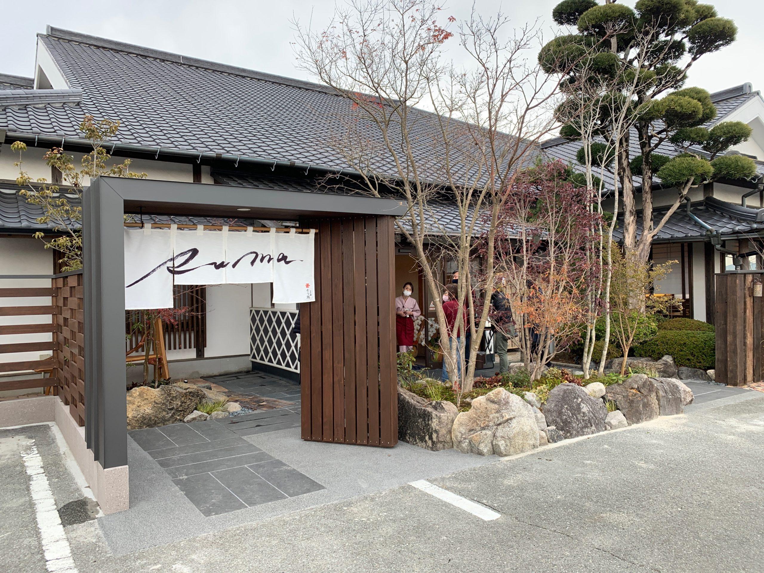 「そう馬」柳川店の外観