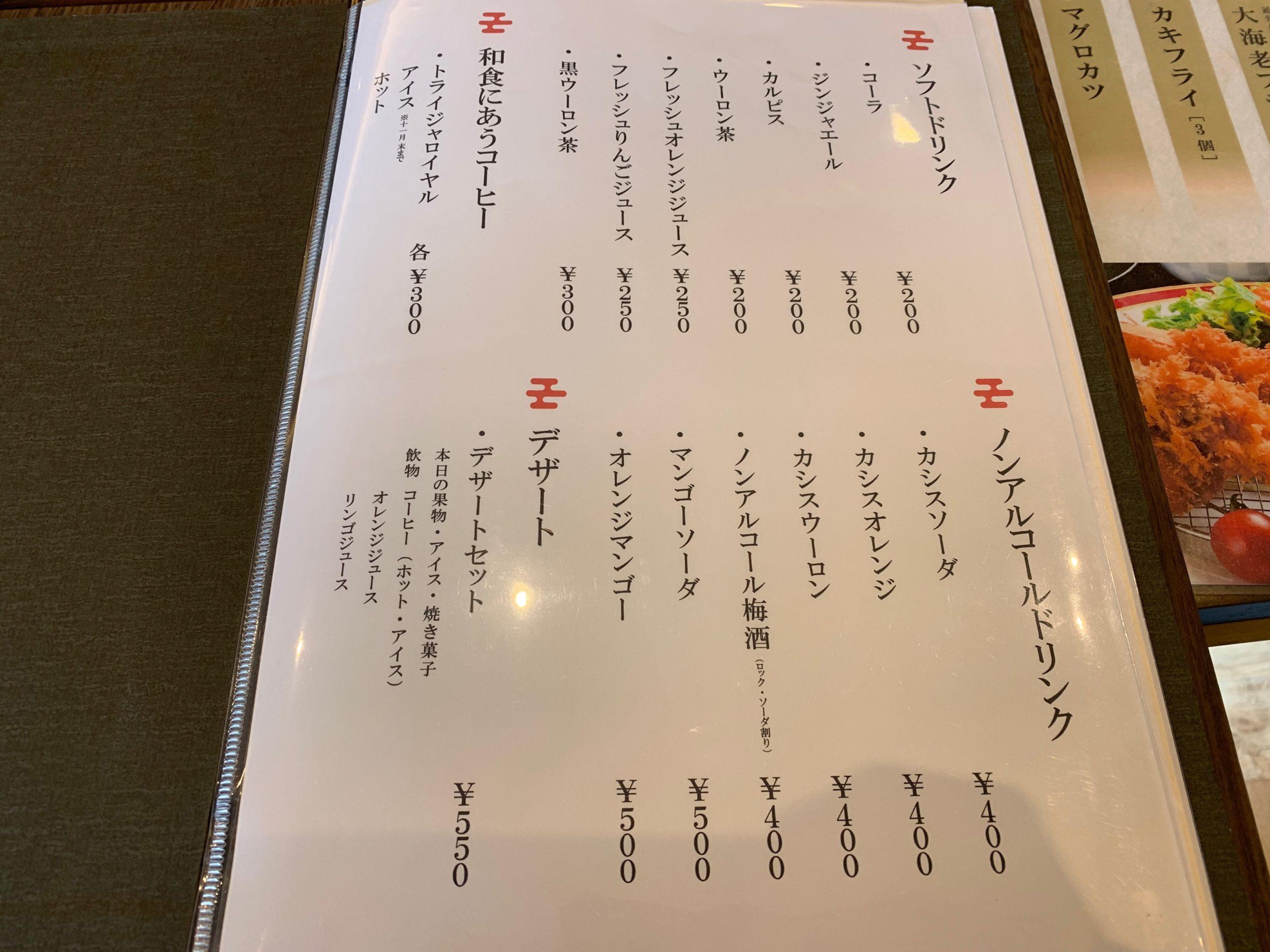 「そう馬」柳川店のドリンクメニュー