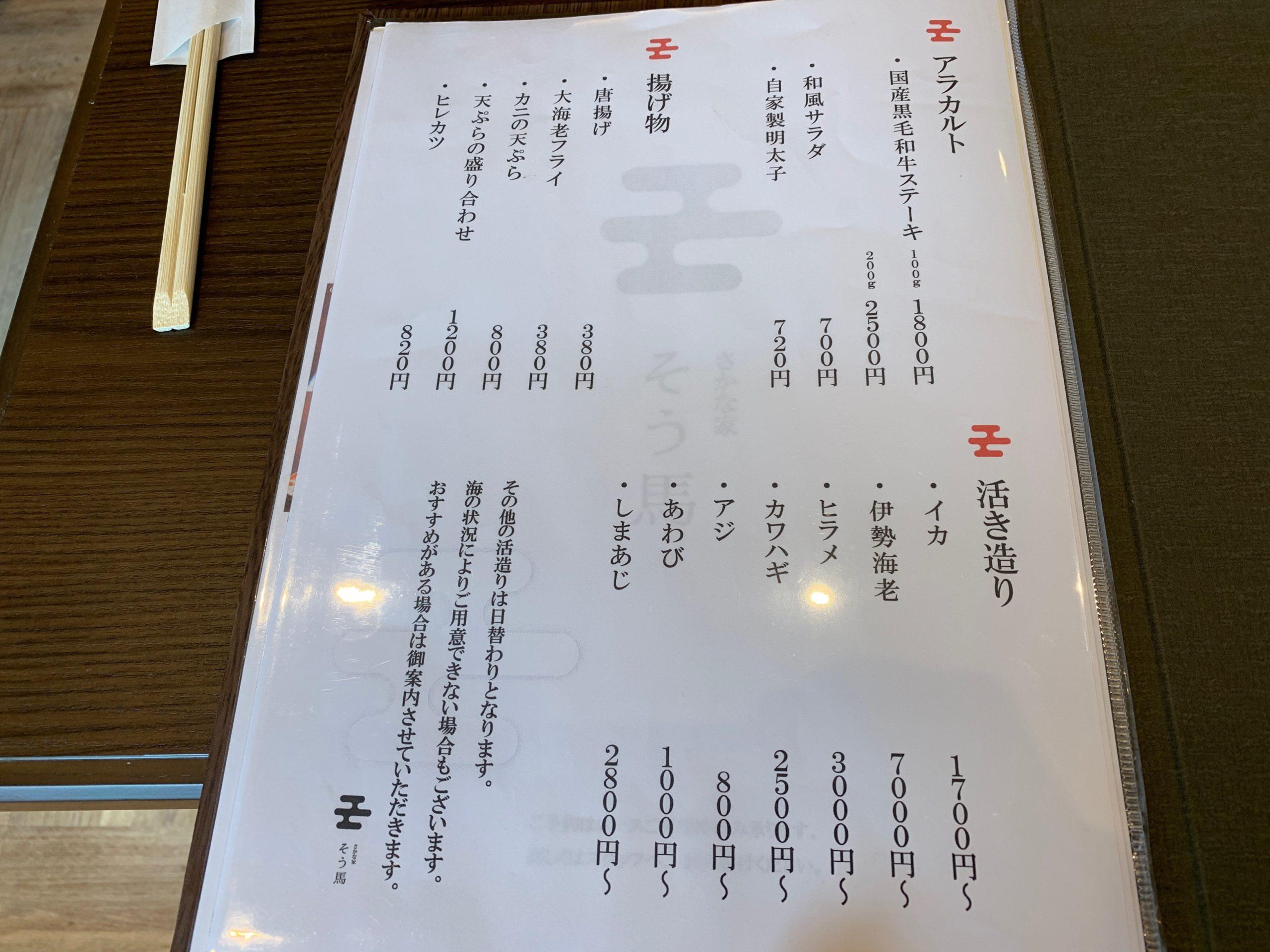 「そう馬」柳川店の一品料理