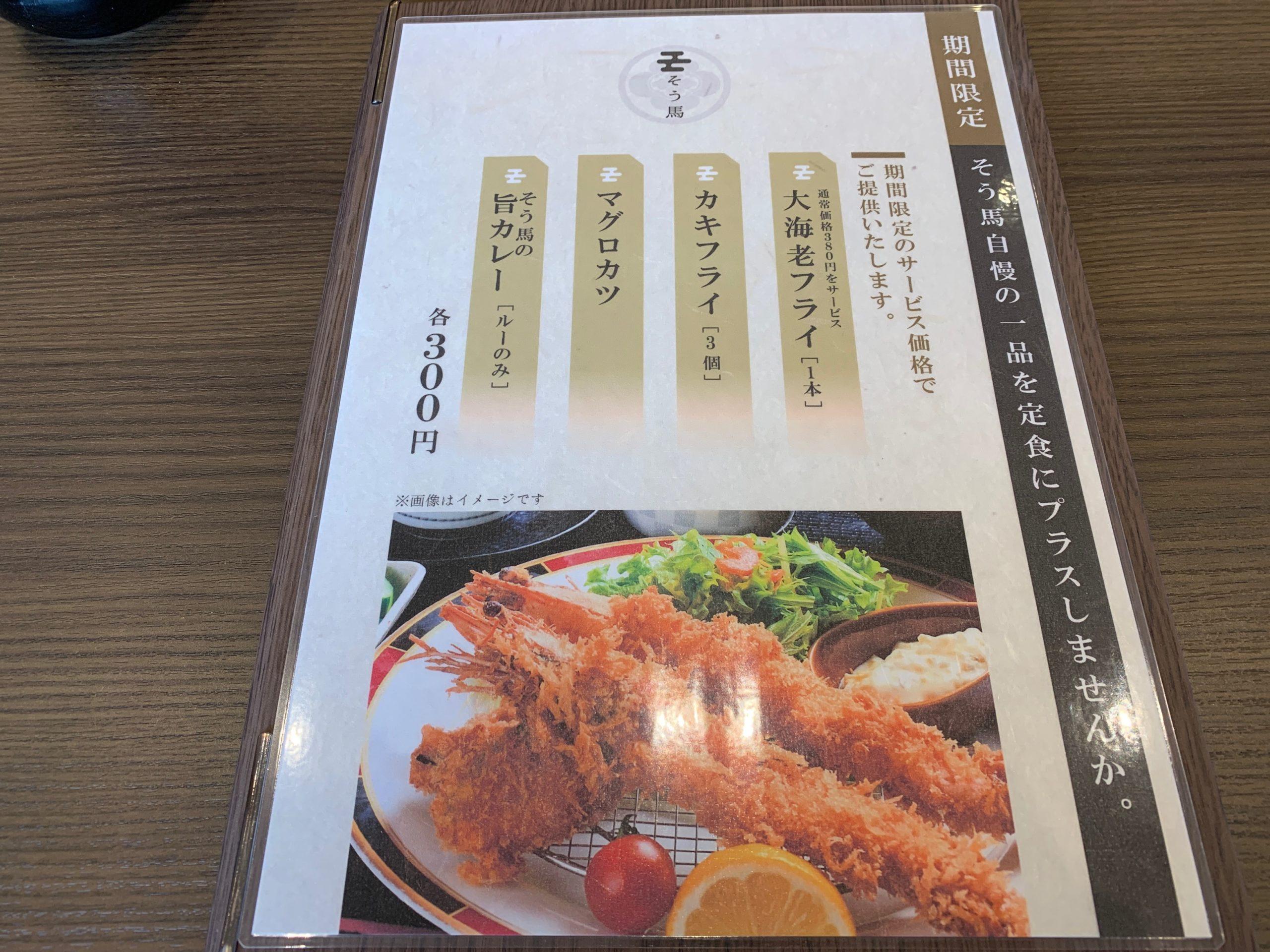 「そう馬」柳川店の期間限定メニュー
