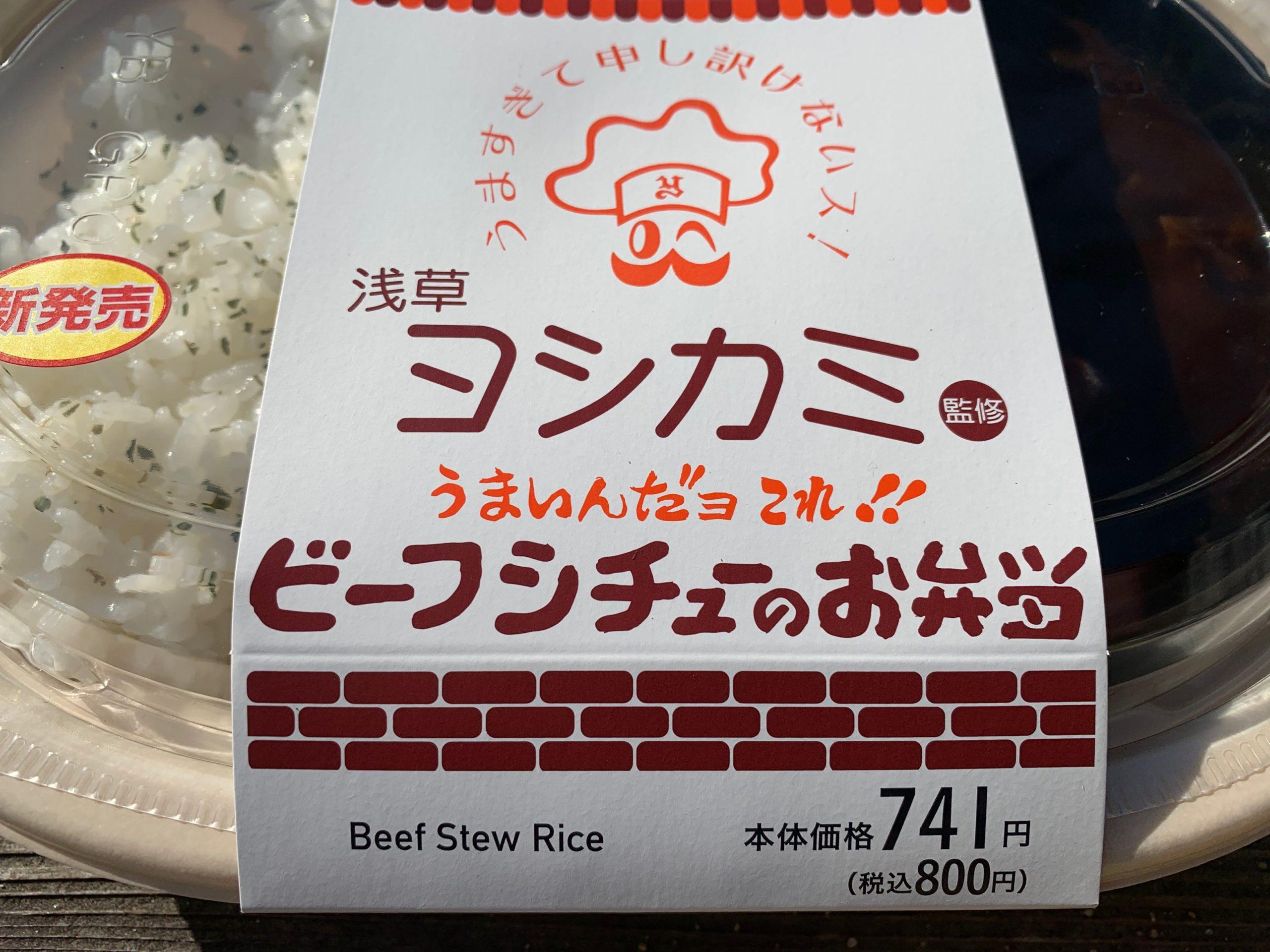 浅草ヨシカミ監修ビーフシチューのお弁当の説明