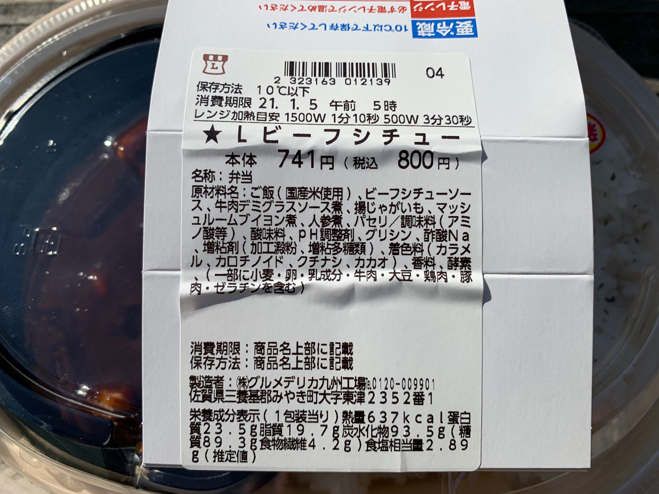 浅草ヨシカミ監修ビーフシチューのお弁当の原材料と栄養成分