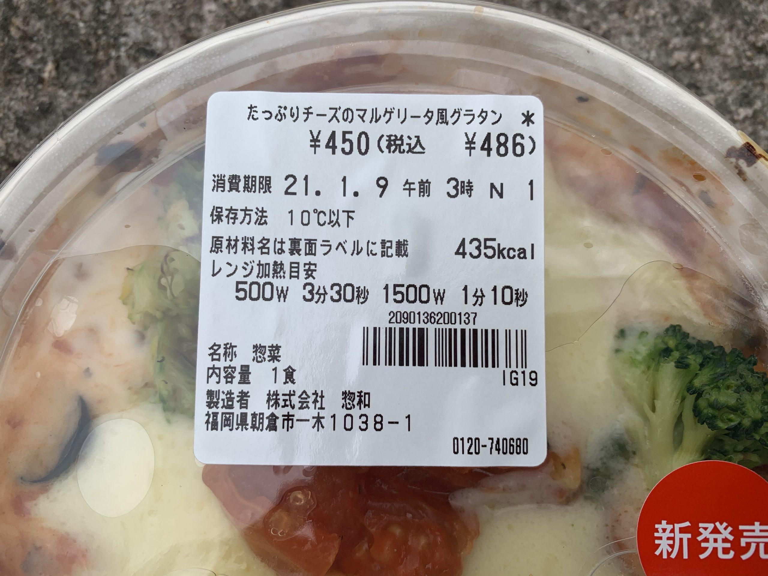 たっぷりチーズのマルゲリータ風グラタンの価格