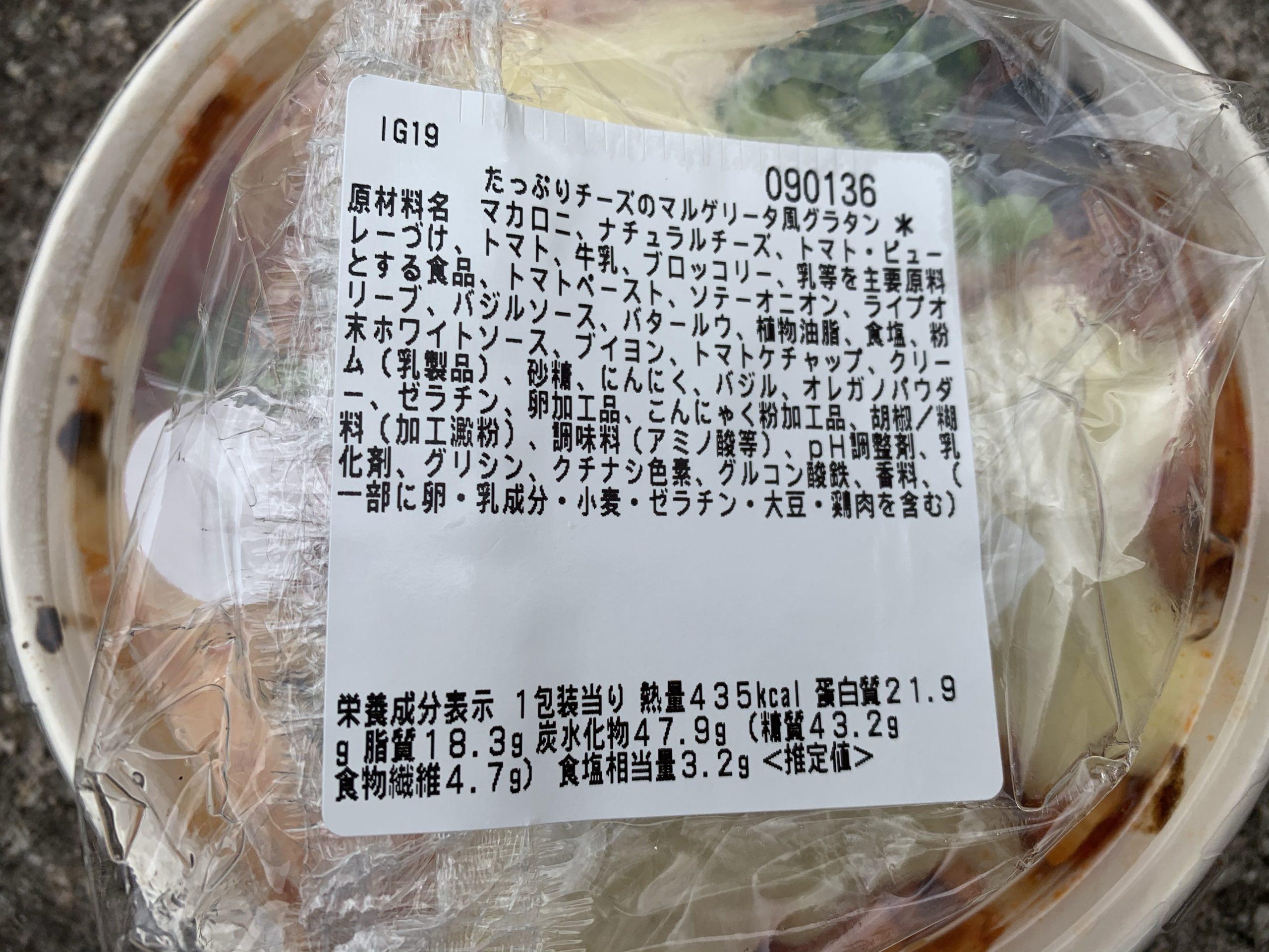 たっぷりチーズのマルゲリータ風グラタンの原材料と栄養成分