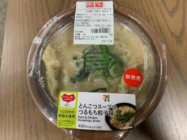 【セブンイレブン】とんこつスープのつるもち餃子鍋の紹介!まろやかで体も温まる万能商品です