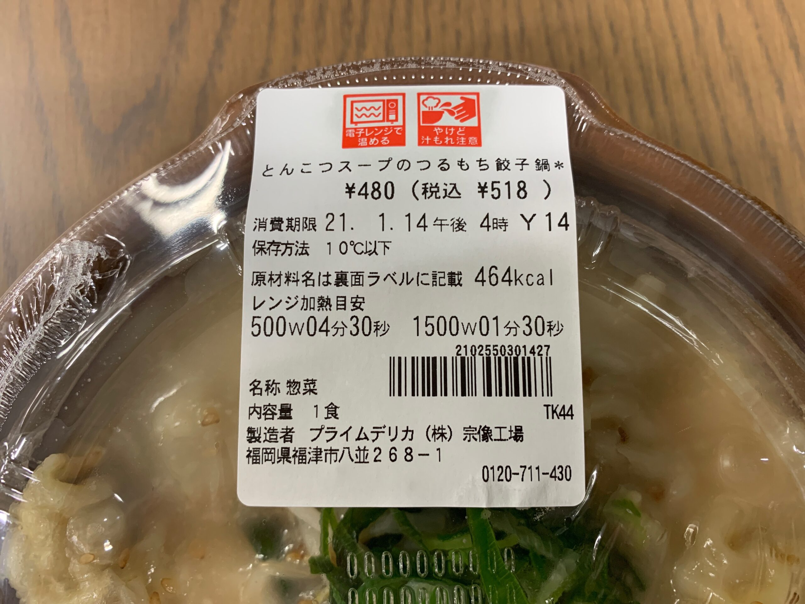 とんこつスープのつるもち餃子鍋の価格