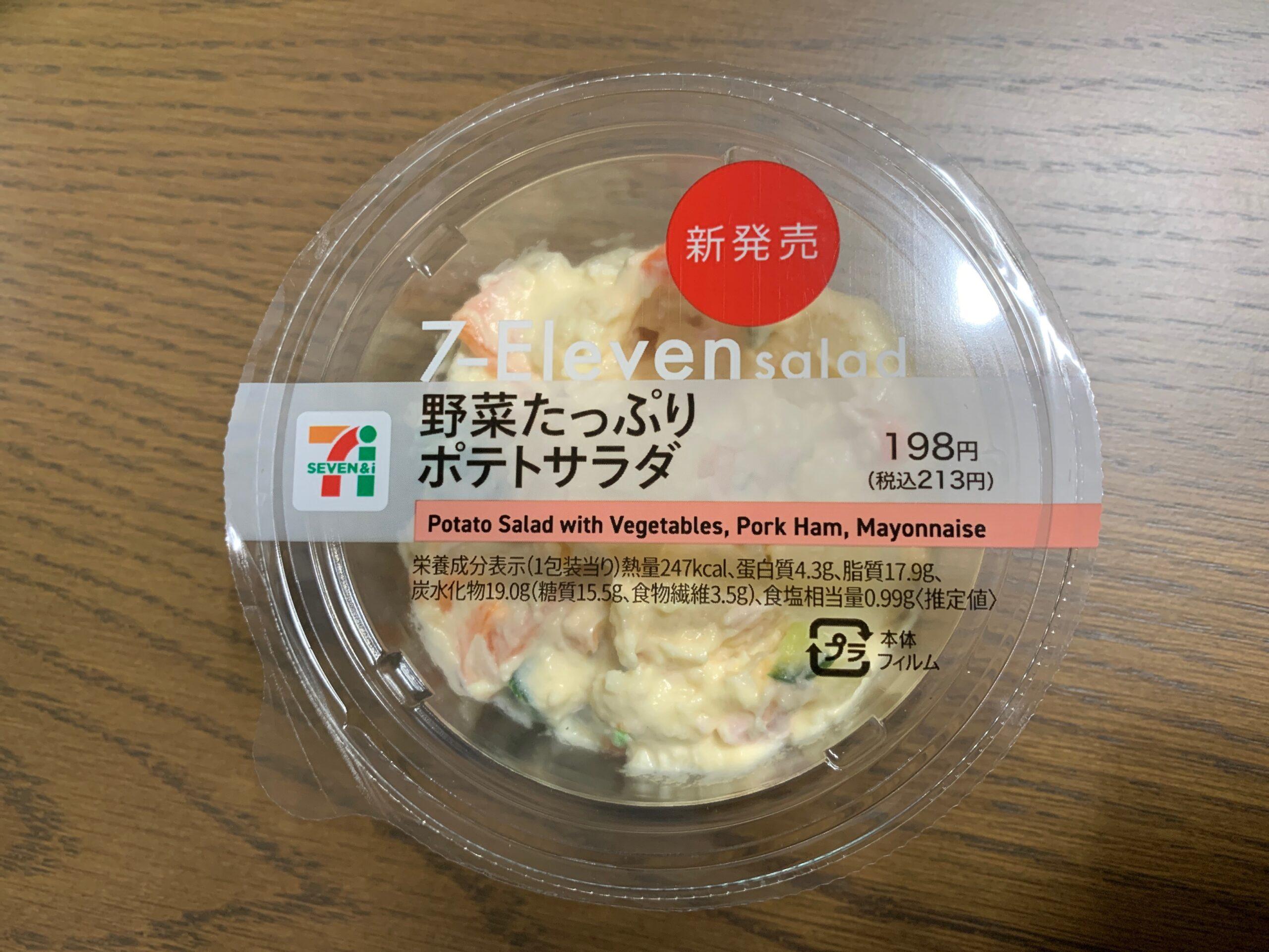 野菜たっぷりポテトサラダの紹介