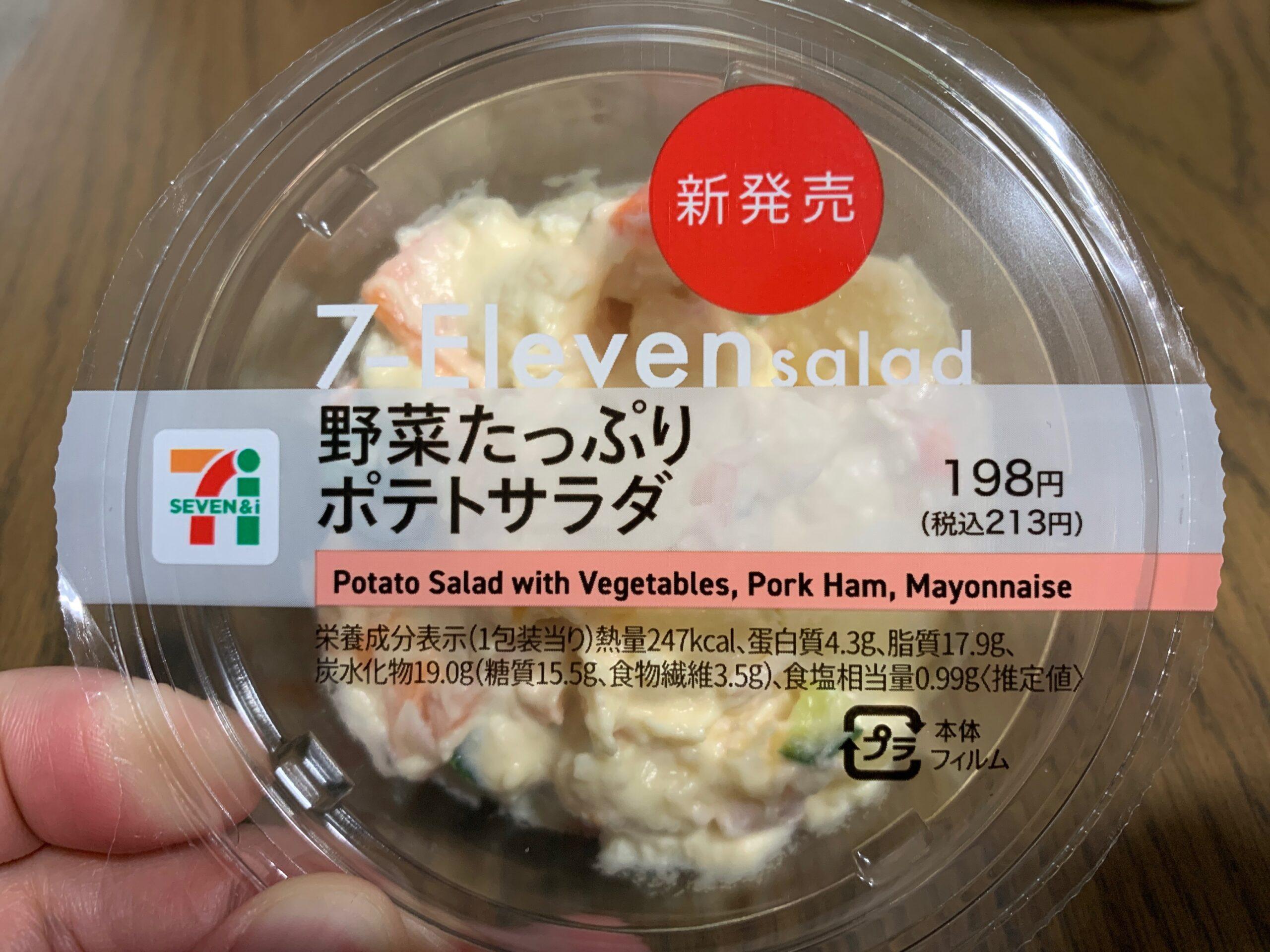 野菜たっぷりポテトサラダの値段