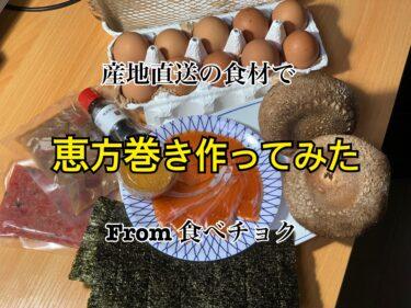 【食べチョク】産地直送の食材で恵方巻き作ってみた【巣ごもり】
