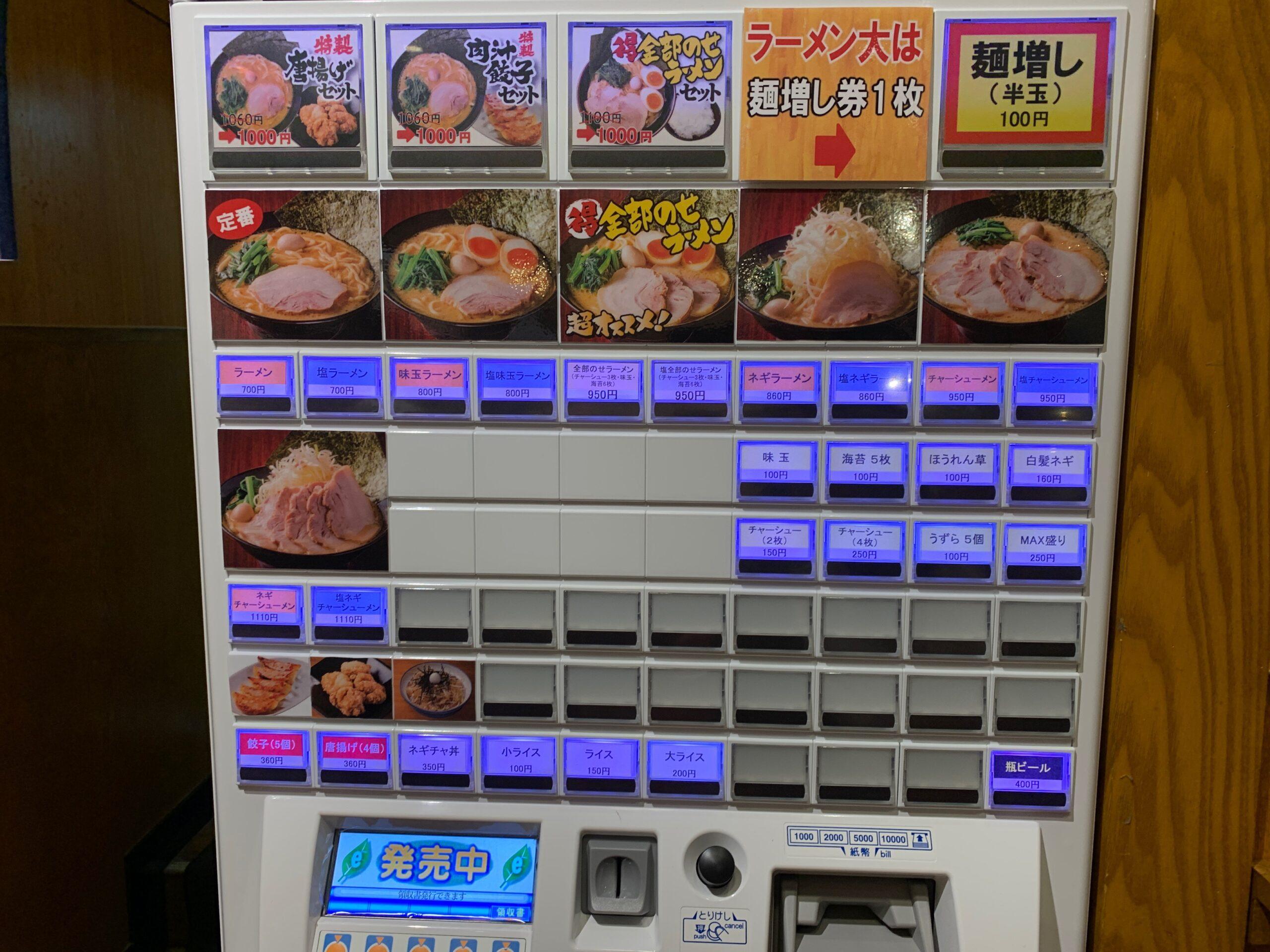 横浜家系ラーメン角蔵家のお品書き