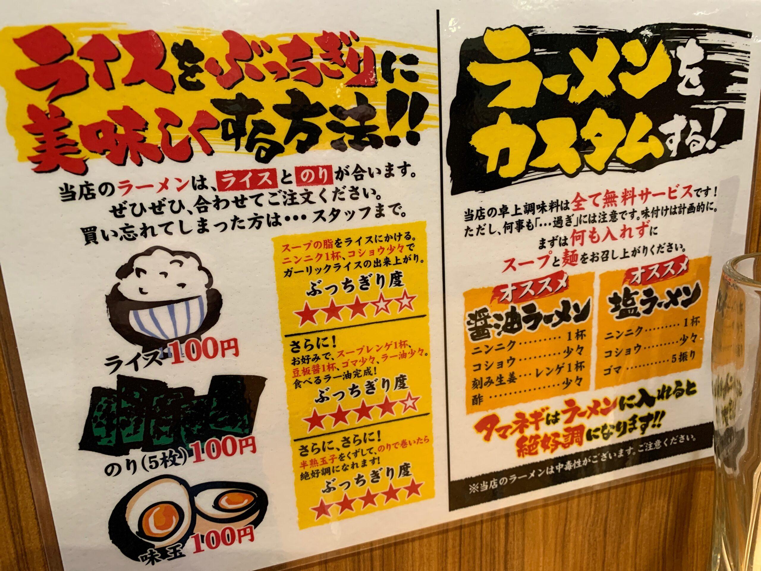 横浜家系ラーメン角蔵家のラーメンカスタム