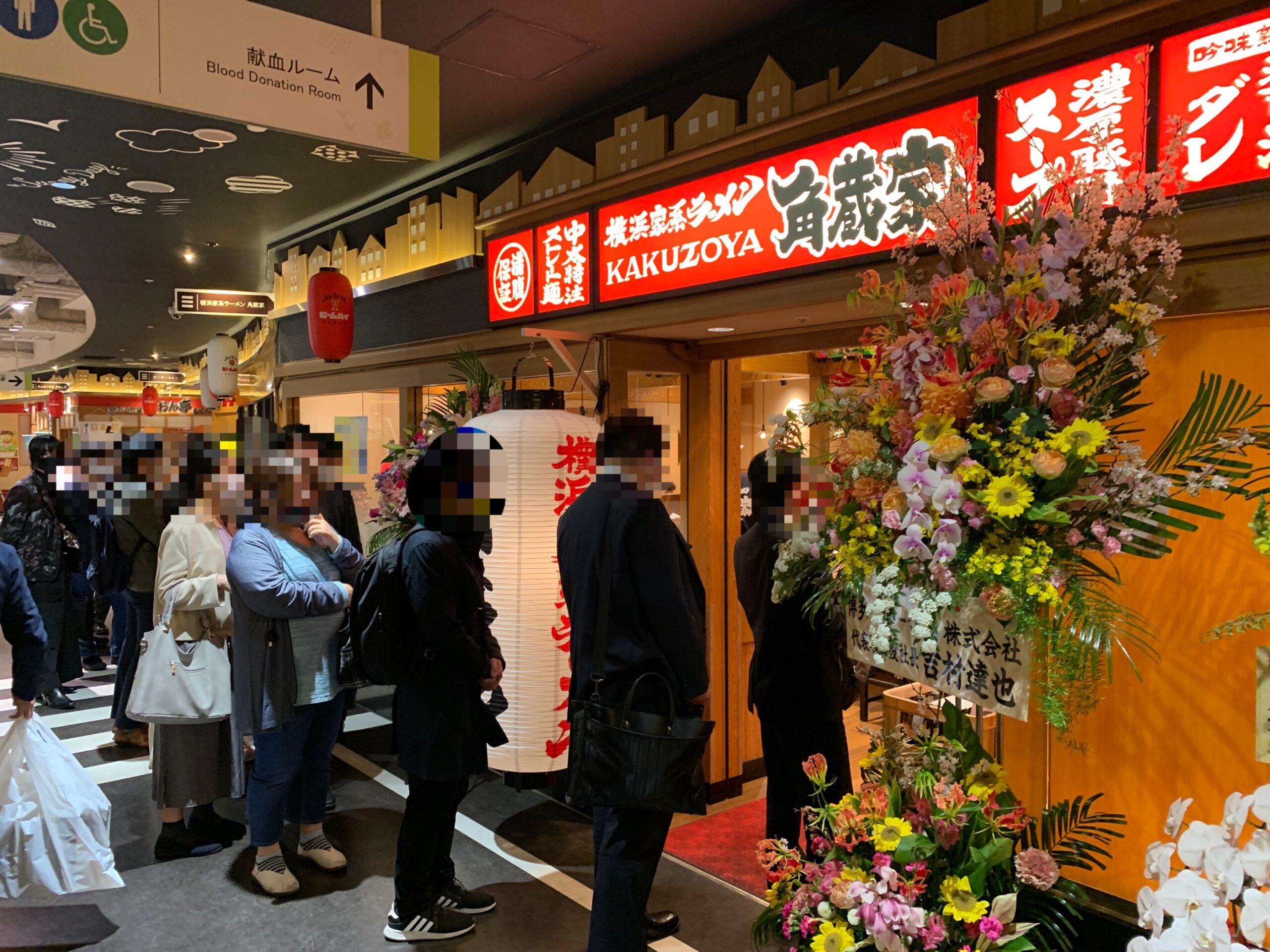 横浜家系ラーメン角蔵家のお店の外観