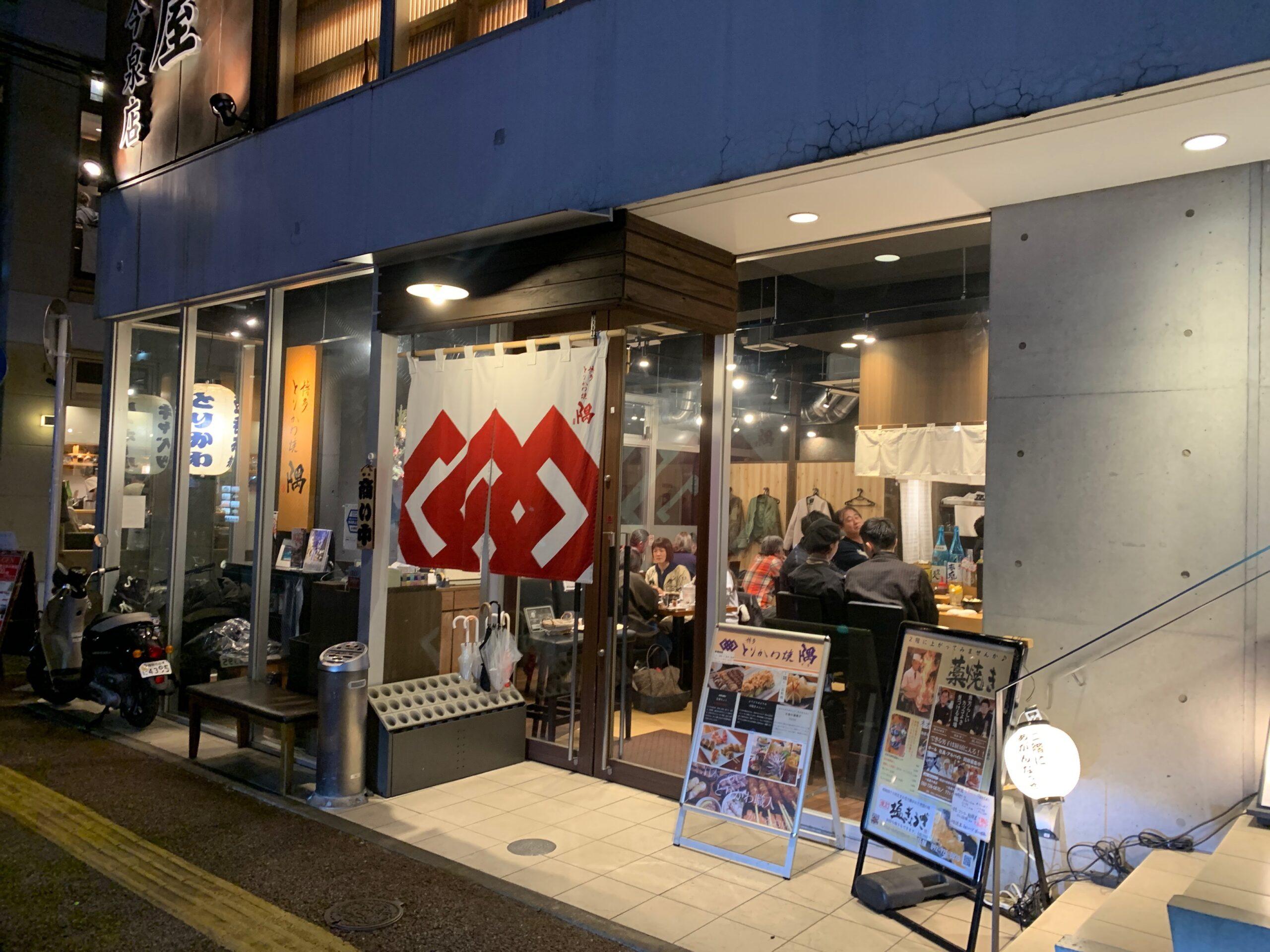 博多とりかわ焼 隅のお店の外観