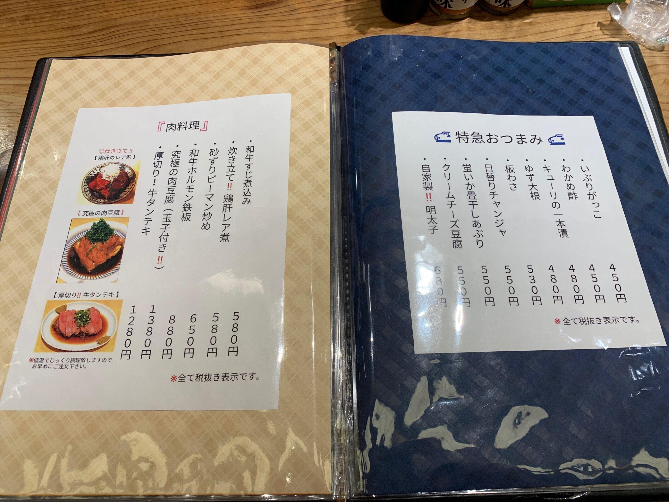 二◯加屋長介(にわかやちょうすけ)の肉料理と特急おつまみ