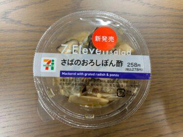 【セブンイレブン】さばのおろしぽん酢の紹介!あっさりでご飯にも合う万能惣菜!