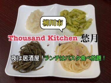 【Thousand Kitchen愁月 】ランチパスタが1500円で食べ放題のお店を紹介!